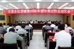 天宝乡召开纪念建党94周年暨半年工作总结大会